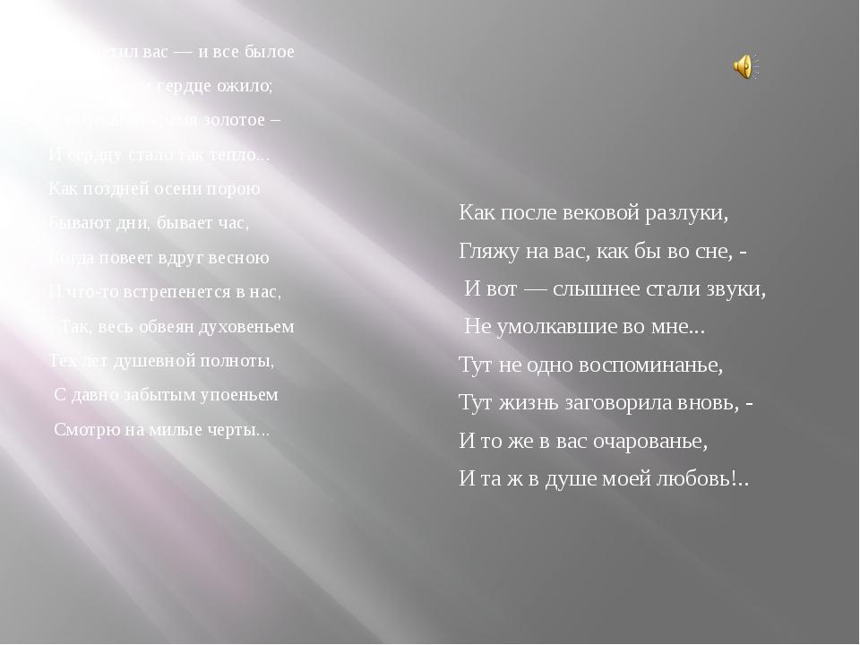 Я встретил вас — и все былое В отжившем сердце ожило; Я вспомнил время золото...