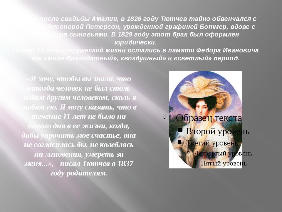 Вскоре после свадьбы Амалии, в 1826 году Тютчев тайно обвенчался с Эмилией Эл...