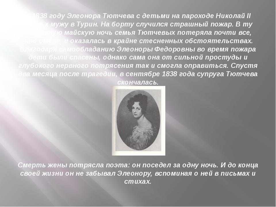 В 1838 году Элеонора Тютчева с детьми на пароходе Николай II ехала к мужу в Т...