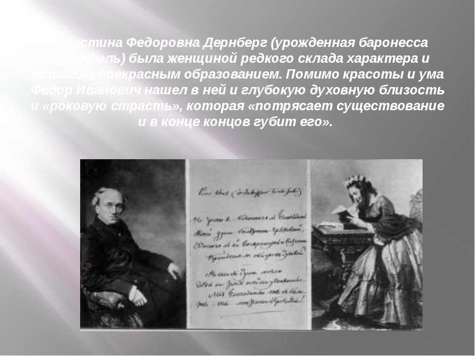 Эрнестина Федоровна Дернберг (урожденная баронесса Пфеффель) была женщиной ре...