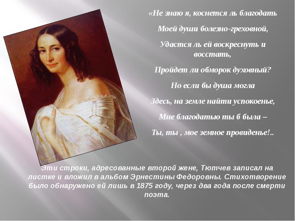 Эти строки, адресованные второй жене, Тютчев записал на листке и вложил в аль...