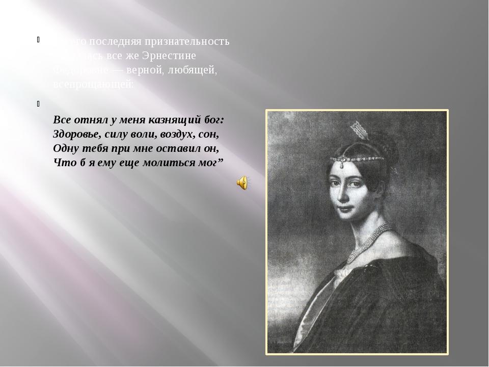Но его последняя признательность досталась все же Эрнестине Федоровне — верно...