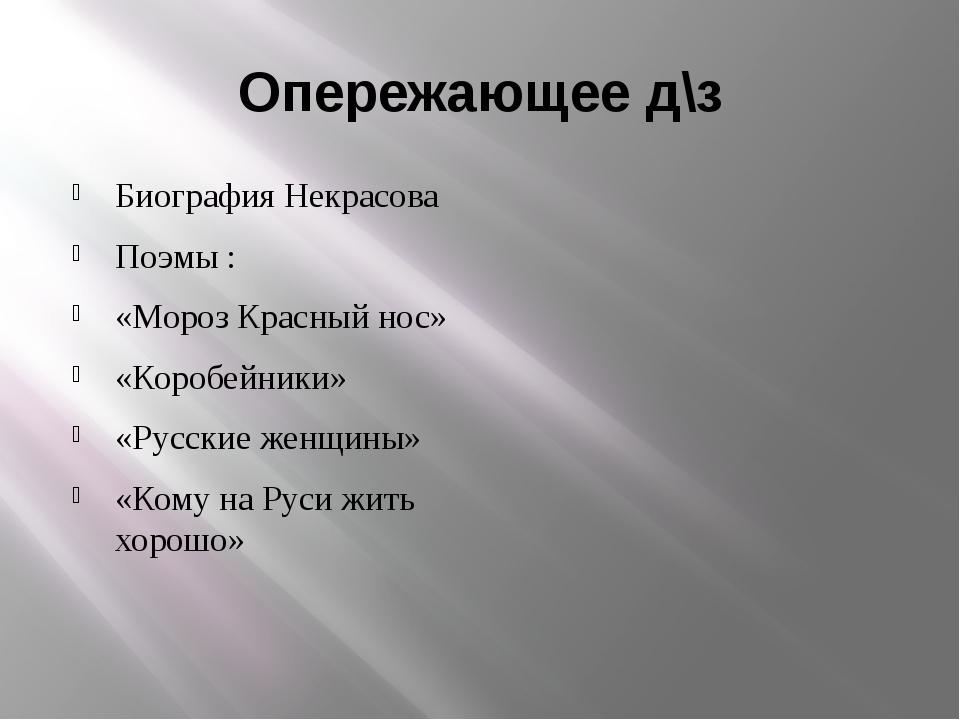 Опережающее д\з Биография Некрасова Поэмы : «Мороз Красный нос» «Коробейники»...