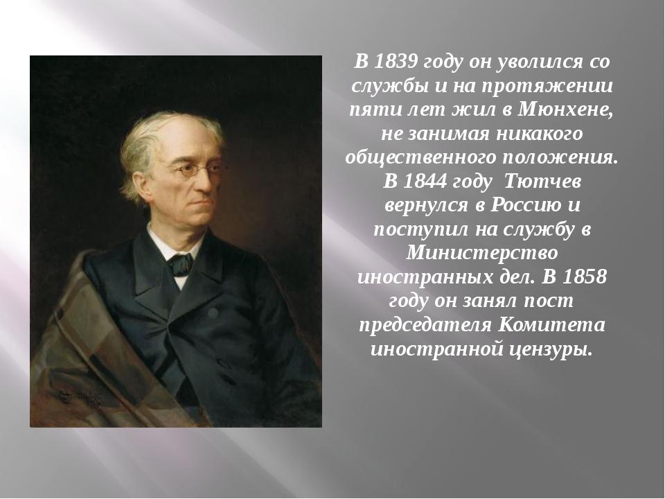 В 1839 году он уволился со службы и на протяжении пяти лет жил в Мюнхене, не...