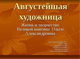 Августейшая художница Жизнь и творчество Великой княгини Ольги Александровны