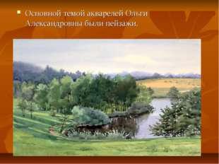 Основной темой акварелей Ольги Александровны были пейзажи.