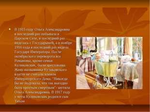 В 1915 году Ольга Александровна в последний раз побывала в Царском Селе, в по
