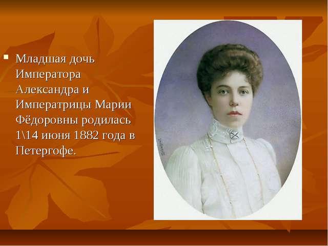 Младшая дочь Императора Александра и Императрицы Марии Фёдоровны родилась 1\1...