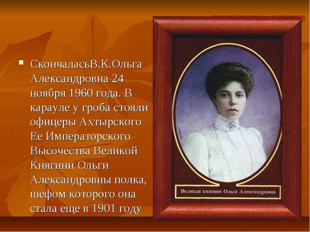 СкончаласьВ.К.Ольга Александровна 24 ноября 1960 года. В карауле у гроба стоя...