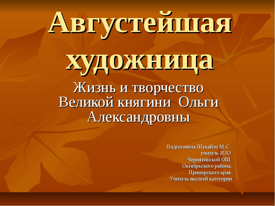 Августейшая художница Жизнь и творчество Великой княгини Ольги Александровны...