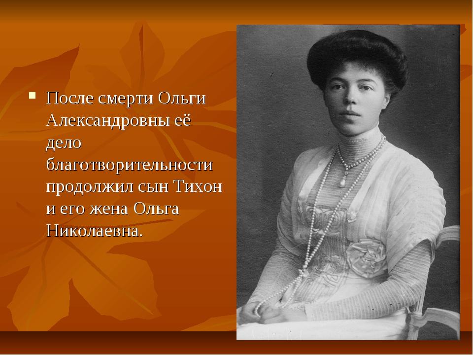 После смерти Ольги Александровны её дело благотворительности продолжил сын Ти...