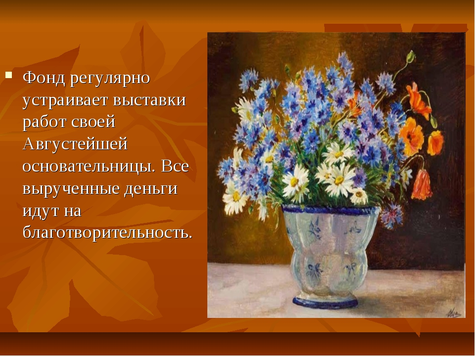 Фонд регулярно устраивает выставки работ своей Августейшей основательницы. Вс...
