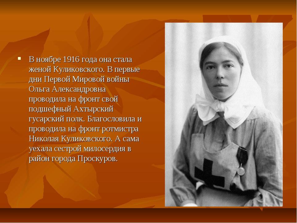 В ноябре 1916 года она стала женой Куликовского. В первые дни Первой Мировой...