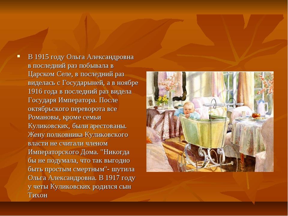 В 1915 году Ольга Александровна в последний раз побывала в Царском Селе, в по...
