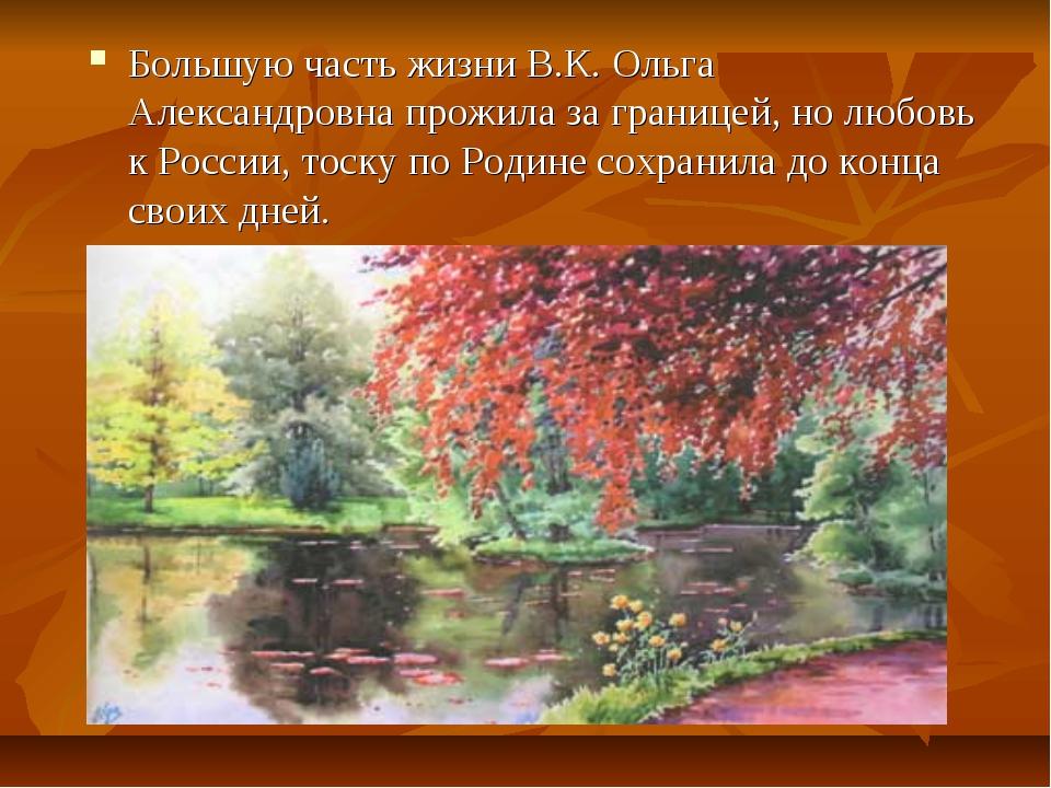 Большую часть жизни В.К. Ольга Александровна прожила за границей, но любовь к...