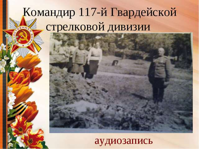 Командир 117-й Гвардейской стрелковой дивизии аудиозапись