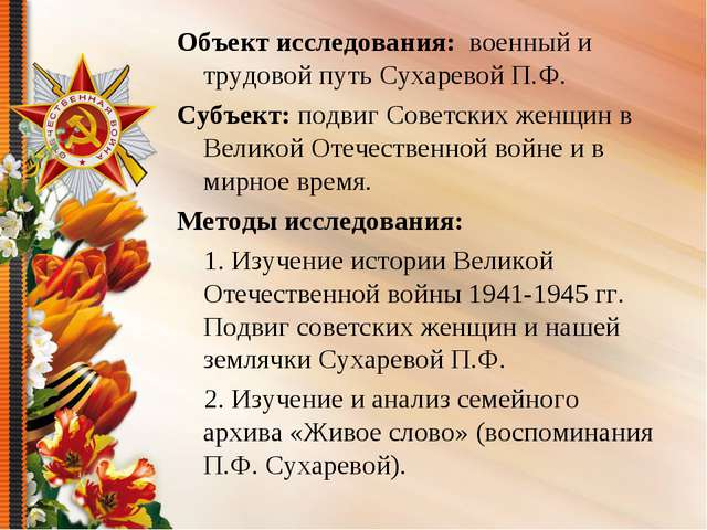 Объект исследования: военный и трудовой путь Сухаревой П.Ф. Субъект: подвиг С...