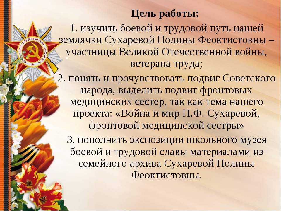 Цель работы: 1. изучить боевой и трудовой путь нашей землячки Сухаревой Полин...
