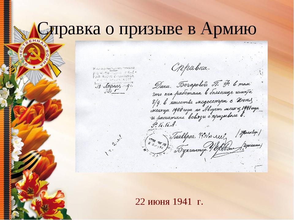 Справка о призыве в Армию 22 июня 1941 г.