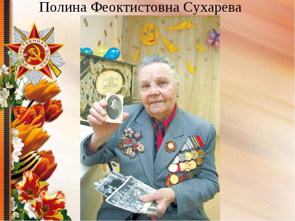 Полина Феоктистовна Сухарева