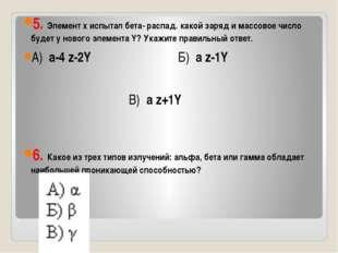 5. Элемент х испытал бета- распад. какой заряд и массовое число будет у ново