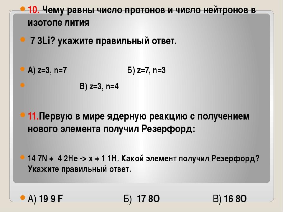 10. Чему равны число протонов и число нейтронов в изотопе лития 7 3Li? укажи...