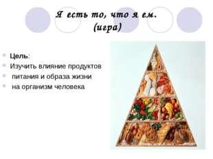 Я есть то, что я ем. (игра) Цель: Изучить влияние продуктов питания и образа