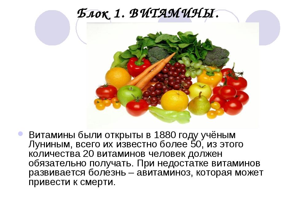 Блок 1. ВИТАМИНЫ. Витамины были открыты в 1880 году учёным Луниным, всего их...