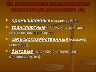 По источникам возникновения загрязнения разделяют на: · промышленные (наприме