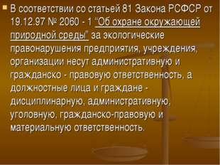 """В соответствии со статьей 81 Закона РСФСР от 19.12.97 № 2060 - 1 """"Об охране о"""