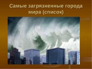 Самые загрязненные города мира (список)