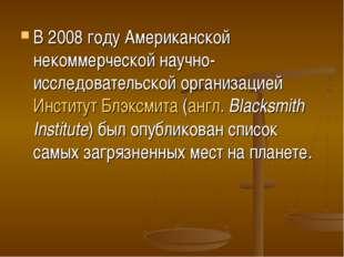 В 2008 году Американской некоммерческой научно-исследовательской организацией