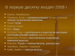 В первую десятку входят-2008 г. Сумгаит, Азербайджан Линьфынь, Китай— загряз