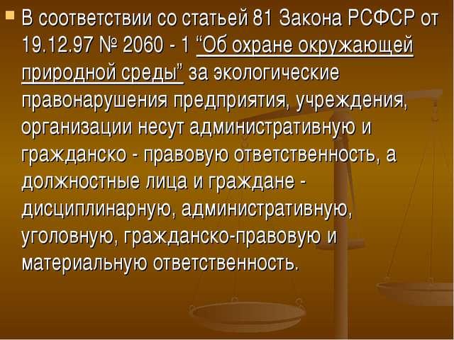 """В соответствии со статьей 81 Закона РСФСР от 19.12.97 № 2060 - 1 """"Об охране о..."""