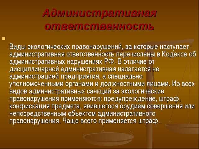 Административная ответственность Виды экологических правонарушений, за которы...