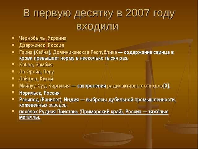 В первую десятку в 2007 году входили Чернобыль, Украина Дзержинск, Россия Гаи...