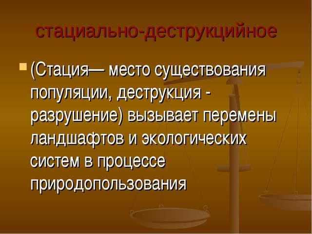 стациально-деструкцийное (Стация— место существования популяции, деструкция -...