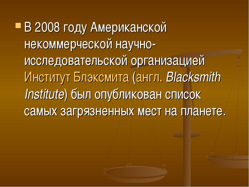 В 2008 году Американской некоммерческой научно-исследовательской организацией...