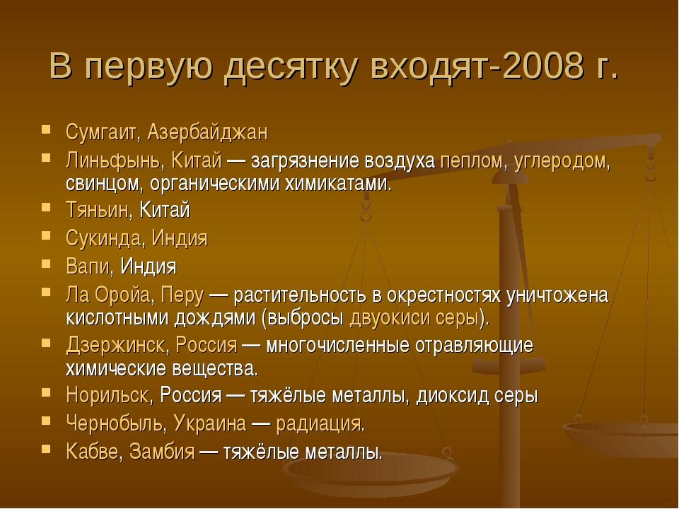 В первую десятку входят-2008 г. Сумгаит, Азербайджан Линьфынь, Китай— загряз...