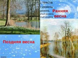 Ранняя весна Поздняя весна