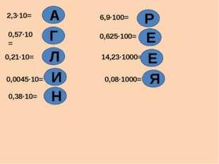 0,57∙10= 2,3∙10= 0,21∙10= 0,0045∙10= 0,38∙10= 6,9∙100= 0,625∙100= 14,23∙1000
