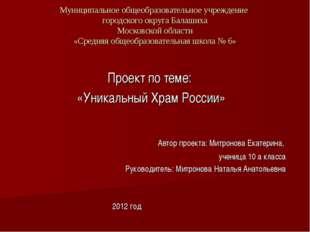 Муниципальное общеобразовательное учреждение городского округа Балашиха Моско