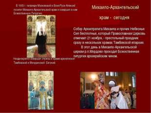 Михаило-Архангельский храм - сегодня В 1993 г. патриарх Московский и Всея Рус