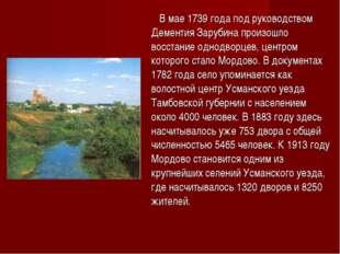 В мае 1739 года под руководством Дементия Зарубина произошло восстание однод