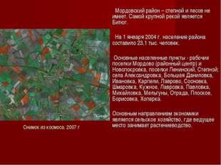 Мордовский район – степной и лесов не имеет. Самой крупной рекой является Би