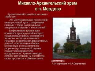 Михаило-Архангельский храм в п. Мордово Архангельский храм был заложен в 1859