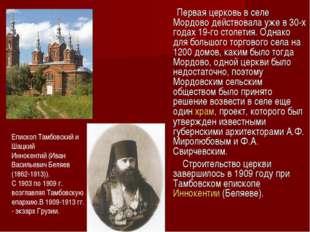 Первая церковь в селе Мордово действовала уже в 30-х годах 19-го столетия. О