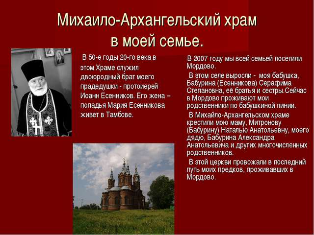 Михаило-Архангельский храм в моей семье. В 2007 году мы всей семьей посетили...