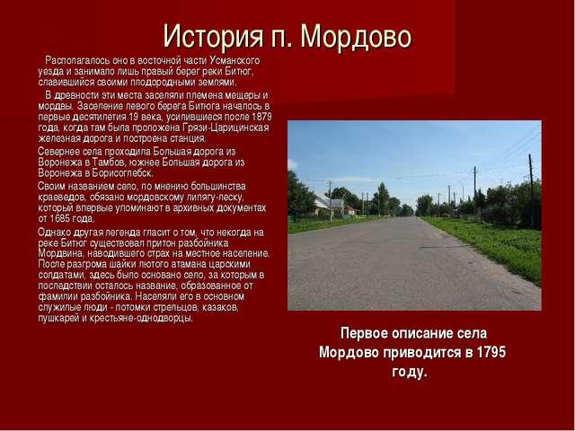 История п. Мордово Располагалось оно в восточной части Усманского уезда и зан...