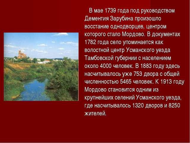 В мае 1739 года под руководством Дементия Зарубина произошло восстание однод...